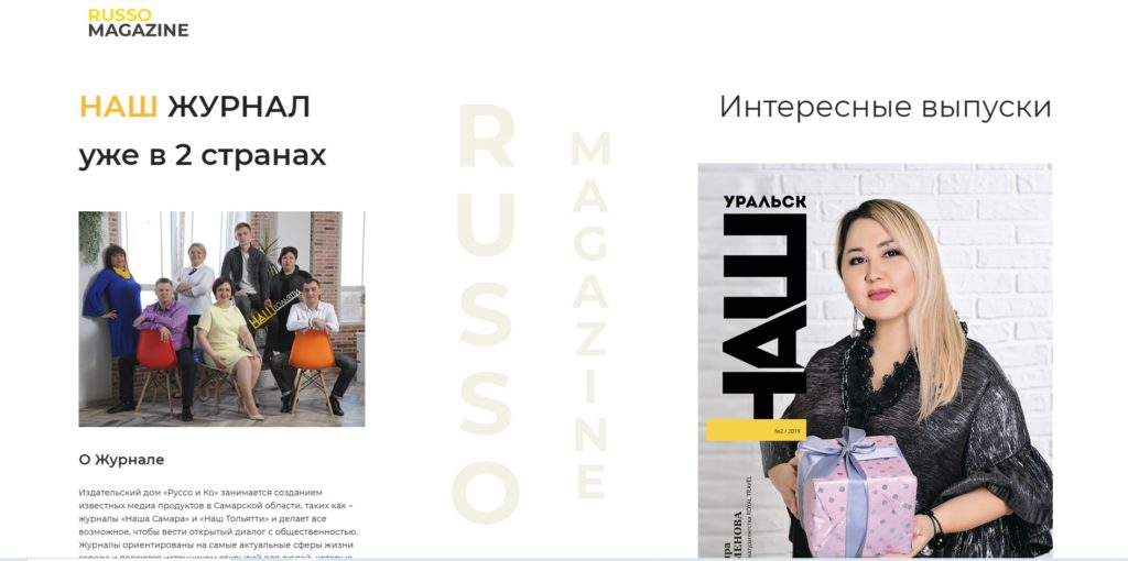 Лендинг журнала Russomagazine