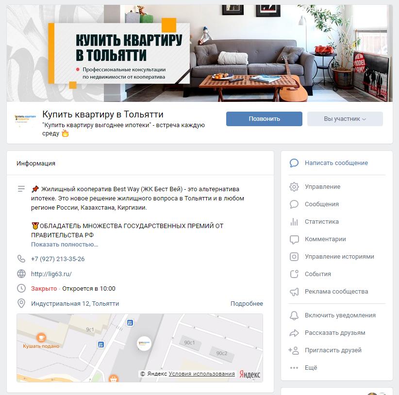 SMM — Недвижимость в Тольятти