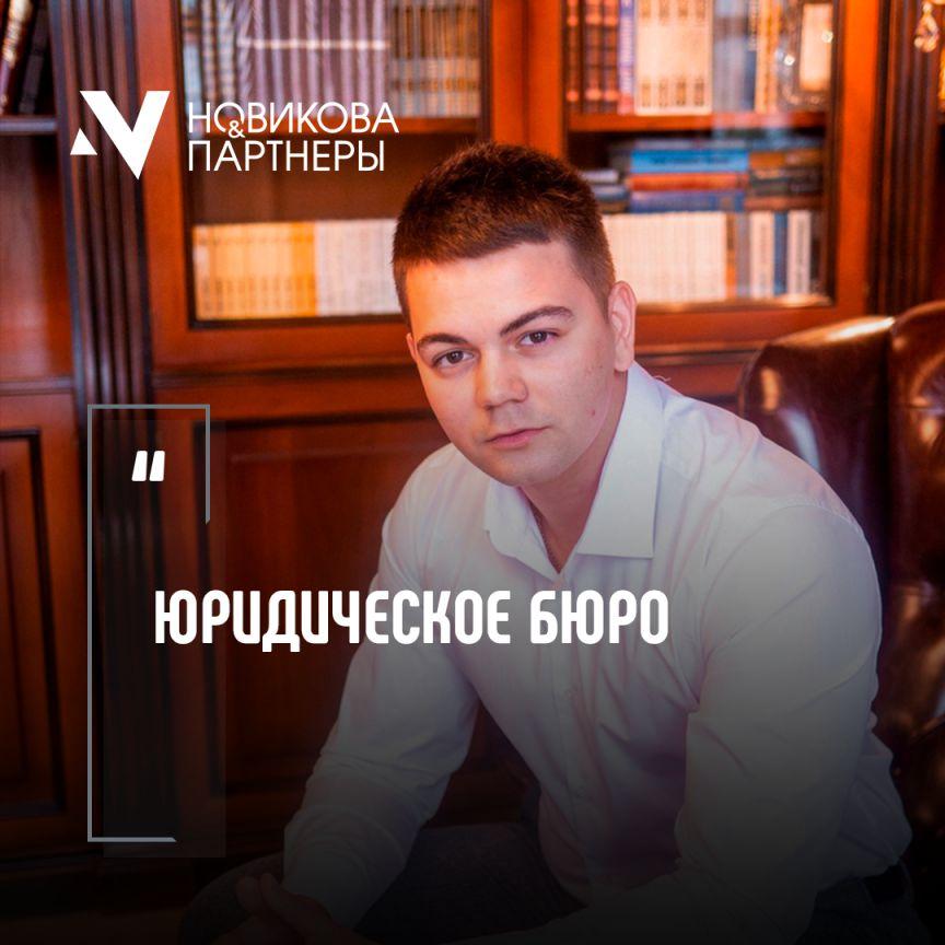SMM — Новикова и Партнеры